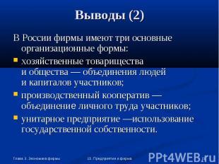 В России фирмы имеют три основные организационные формы: В России фирмы имеют тр
