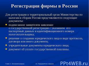 Для регистрации в территориальный орган Министерства по налогам и сборам России