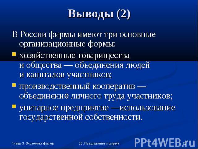 В России фирмы имеют три основные организационные формы: В России фирмы имеют три основные организационные формы: хозяйственные товарищества и общества — объединения людей и капиталов участников; производственный кооператив — объединение личного тру…