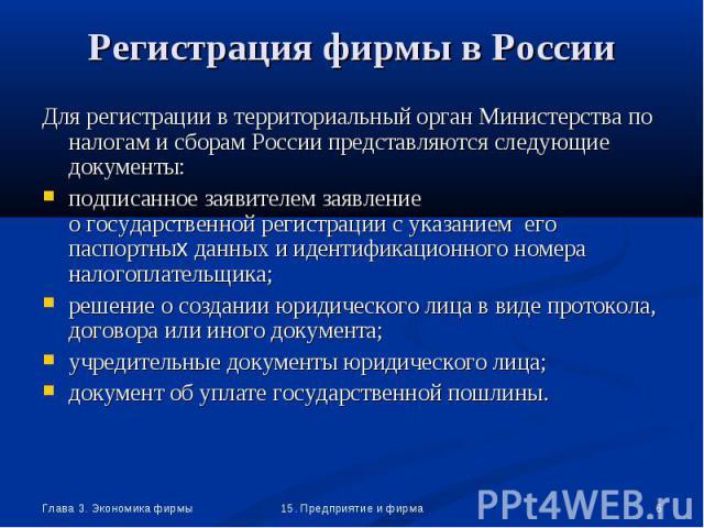 Для регистрации в территориальный орган Министерства по налогам и сборам России представляются следующие документы: Для регистрации в территориальный орган Министерства по налогам и сборам России представляются следующие документы: подписанное заяви…