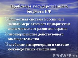 Проблемы государственного бюджета РФ бюджетная система России не в полной мере о