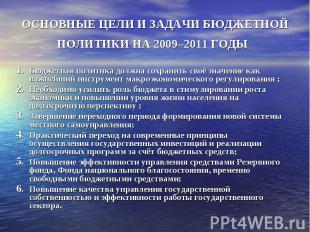 ОСНОВНЫЕ ЦЕЛИ И ЗАДАЧИ БЮДЖЕТНОЙ ПОЛИТИКИ НА 2009–2011 ГОДЫ Бюджетная политика д