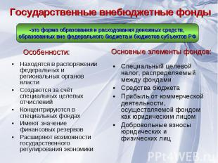 Находятся в распоряжении федеральных и региональных органов власти Находятся в р