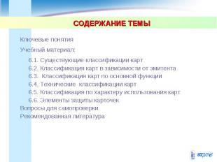Ключевые понятия Ключевые понятия Учебный материал: 6.1. Существующие классифика