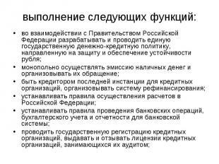 во взаимодействии с Правительством Российской Федерации разрабатывать и проводит