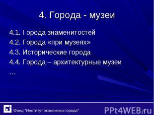 4.1. Города знаменитостей 4.1. Города знаменитостей 4.2. Города «при музеях» 4.3