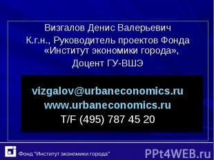 Визгалов Денис Валерьевич Визгалов Денис Валерьевич К.г.н., Руководитель проекто