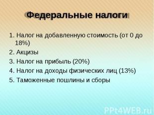 1. Налог на добавленную стоимость (от 0 до 18%) 1. Налог на добавленную стоимост