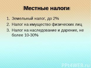 Земельный налог, до 2% Земельный налог, до 2% Налог на имущество физических лиц