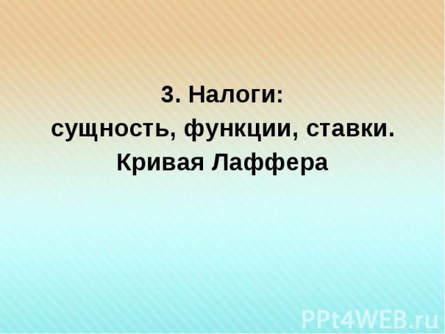 3. Налоги: 3. Налоги: сущность, функции, ставки. Кривая Лаффера