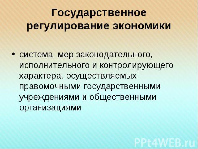 система мер законодательного, исполнительного и контролирующего характера, осуществляемых правомочными государственными учреждениями и общественными организациями
