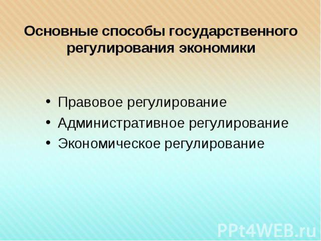Правовое регулирование Административное регулирование Экономическое регулирование