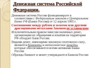 Денежная система России функционирует в соответствии с Федеральным законом о Цен