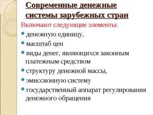 Включают следующие элементы: Включают следующие элементы: денежную единицу, масш
