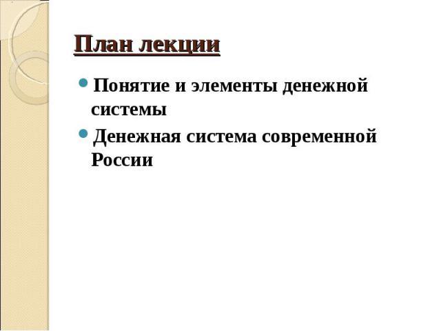 Понятие и элементы денежной системы Понятие и элементы денежной системы Денежная система современной России