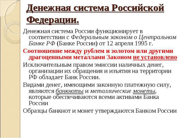 Денежная система России функционирует в соответствии с Федеральным законом о Центральном Банке РФ (Банке России) от 12 апреля 1995 г. Денежная система России функционирует в соответствии с Федеральным законом о Центральном Банке РФ (Банке России) от…
