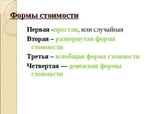 Первая -простая, или случайная Первая -простая, или случайная Вторая – развернут