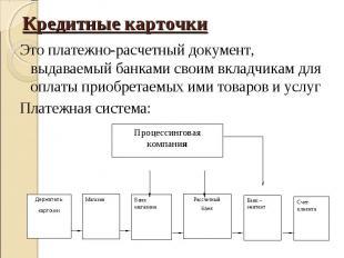 Это платежно-расчетный документ, выдаваемый банками своим вкладчикам для оплаты