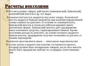 В России в разных сферах действуют коммерческий, банковский, казначейский вексел
