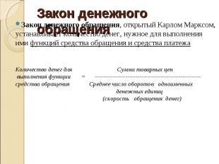 Закон денежного обращения, открытый Карлом Марксом, устанавливает количество ден
