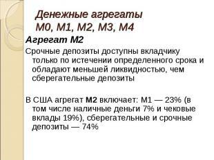 Агрегат M2 Агрегат M2 Срочные депозиты доступны вкладчику только по истечении оп