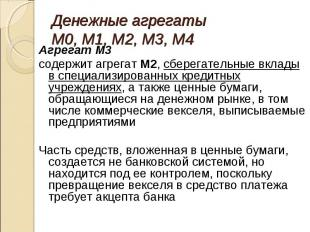 Агрегат M3 Агрегат M3 содержит агрегат M2, сберегательные вклады в специализиров