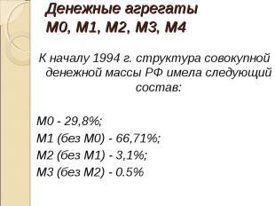 К началу 1994 г. структура совокупной денежной массы РФ имела следующий состав: