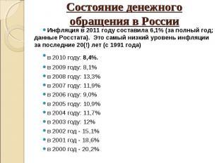 Инфляция в 2011 году составила 6,1% (за полный год; данные Росстата). Это самый