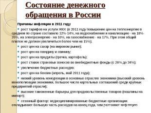 Причины инфляции в 2011 году Причины инфляции в 2011 году рост тарифов на услуги
