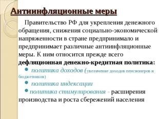 Правительство РФ для укрепления денежного обращения, снижения социально-экономич
