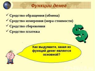 Средство обращения (обмена) Средство обращения (обмена) Средство измерения (мера