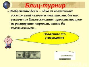 «Изобретение денег – одно из величайших достижений человечества, так как без них