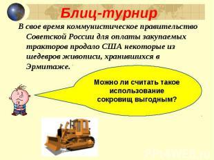 В свое время коммунистическое правительство Советской России для оплаты закупаем