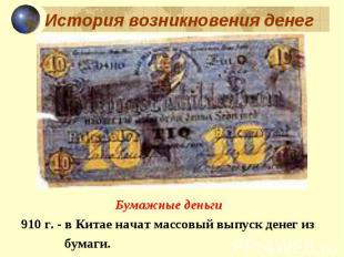 Бумажные деньги Бумажные деньги 910 г. - в Китае начат массовый выпу