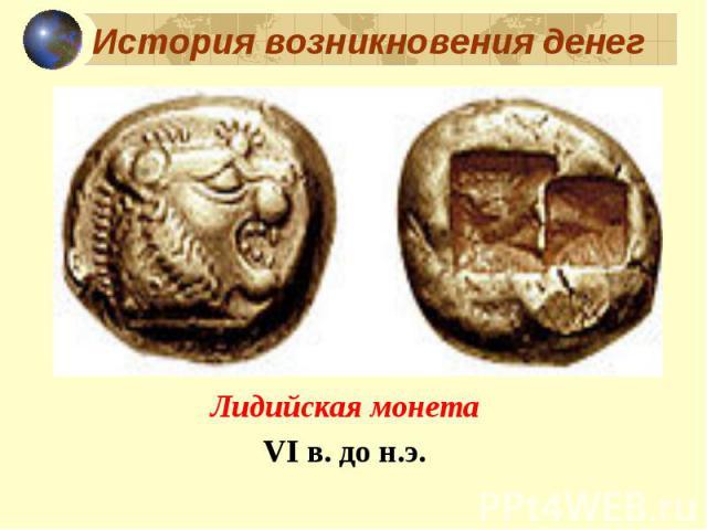 Лидийская монета Лидийская монета VI в. до н.э.