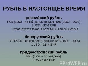 российский рубль российский рубль RUB (1998 – по сей день), раньше RUR (1992 – 1