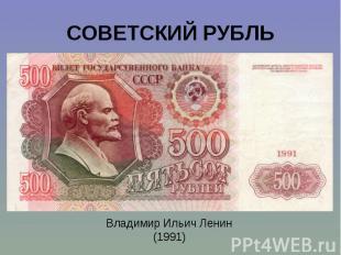 Владимир Ильич Ленин Владимир Ильич Ленин (1991)