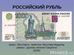 аверс: Ярославль, памятник Ярославу Мудрому аверс: Ярославль, памятник Ярославу