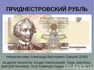 генералиссимус Александр Васильевич Суворов (2000) генералиссимус Александр Васи