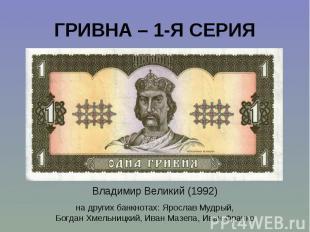 Владимир Великий (1992) Владимир Великий (1992) на других банкнотах: Ярослав Муд