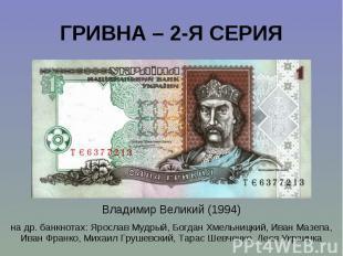 Владимир Великий (1994) Владимир Великий (1994) на др. банкнотах: Ярослав Мудрый