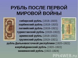 сибирский рубль (1918–1920) сибирский рубль (1918–1920) харбинский рубль (1918–1