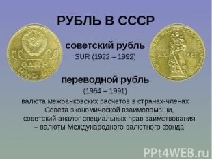 советский рубль советский рубль SUR (1922 – 1992) переводной рубль (1964 – 1991)