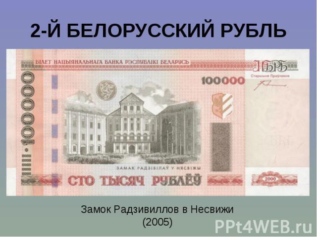 Замок Радзивиллов в Несвижи Замок Радзивиллов в Несвижи (2005)