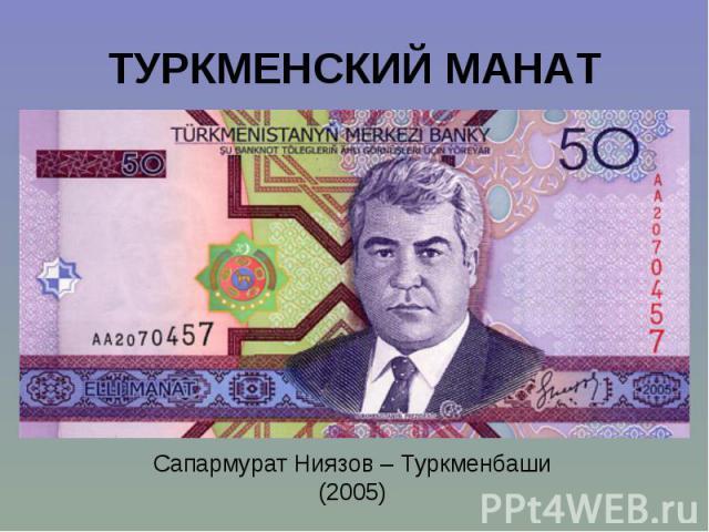 Сапармурат Ниязов – Туркменбаши Сапармурат Ниязов – Туркменбаши (2005)
