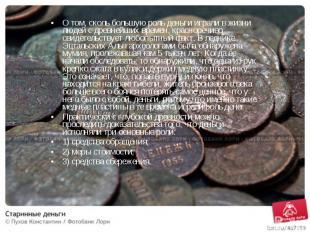 О том, сколь большую роль деньги играли в жизни людей с древнейших времен, красн