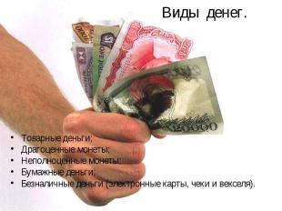 Товарные деньги; Товарные деньги; Драгоценные монеты; Неполноценные монеты; Бума