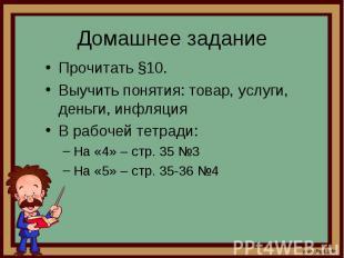 Прочитать §10. Прочитать §10. Выучить понятия: товар, услуги, деньги, инфляция В