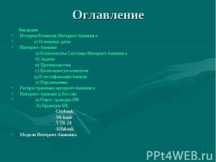 Введение Введение История Развития Интернет-банкинга а) Основные даты Интернет-б