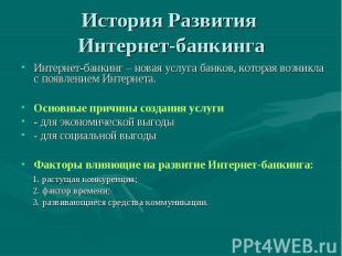 Интернет-банкинг – новая услуга банков, которая возникла с появлением Интернета.